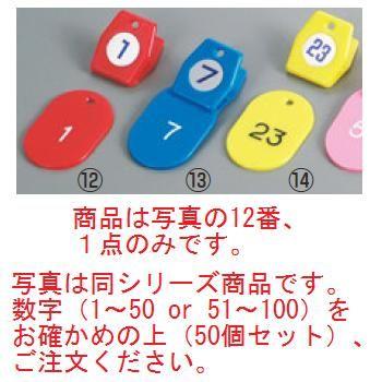 クロークチケットA型(50個セット)1~50 レッド 11009【クロークチケット】【ホテル用品】【カウンター用品】【飲食店用品】【手荷物預かり】