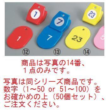 クロークチケットA型(50個セット)1~50 イエロー 11009【クロークチケット】【ホテル用品】【カウンター用品】【飲食店用品】【手荷物預かり】