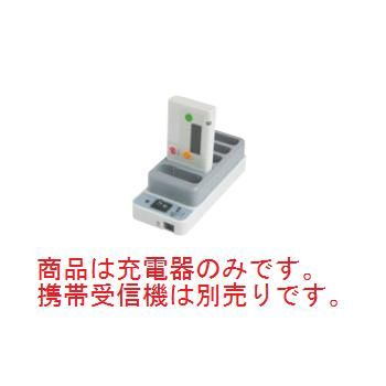 ワイヤレスチャイム アイプッシュ 充電器5台用(コールちゃん兼用)CHG1-5【呼び鈴】【呼び出しチャイム】【ワイヤレスチャイム】