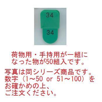 クロークチケット KF969 51~100 緑(CT-3)【クロークチケット】【ホテル用品】【カウンター用品】【飲食店用品】【手荷物預かり】