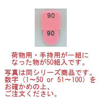 クロークチケット KF969 1~50 ピンク(CT-3)【クロークチケット】【ホテル用品】【カウンター用品】【飲食店用品】【手荷物預かり】