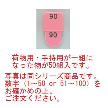 クロークチケット KF969 51~100 ピンク(CT-3【クロークチケット】【ホテル用品】【カウンター用品】【飲食店用品】【手荷物預かり】