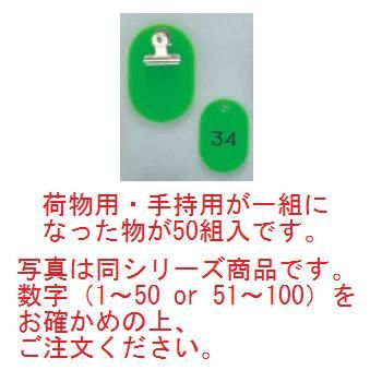 クロークチケット KF968 51~100 若草【クロークチケット】【ホテル用品】【カウンター用品】【飲食店用品】【手荷物預かり】