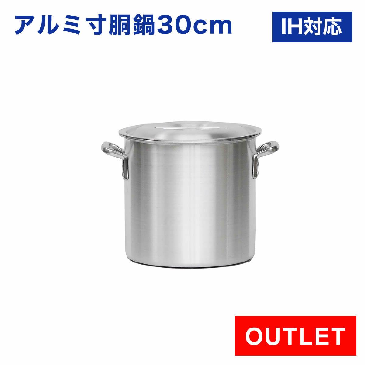【アウトレット】IH対応 業務用 アルミ寸胴鍋 プレミア 30cm