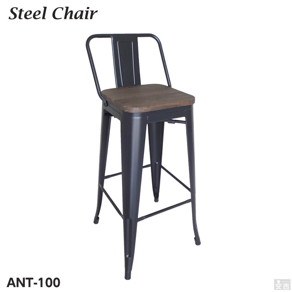 【送料無料】ハイチェア アンティーク スチールチェア ANT-100 椅子 チェア ガーデンチェア ガーデンファニチャー 業務用 スツール リプロダクト レトロ ブルックリンスタイル