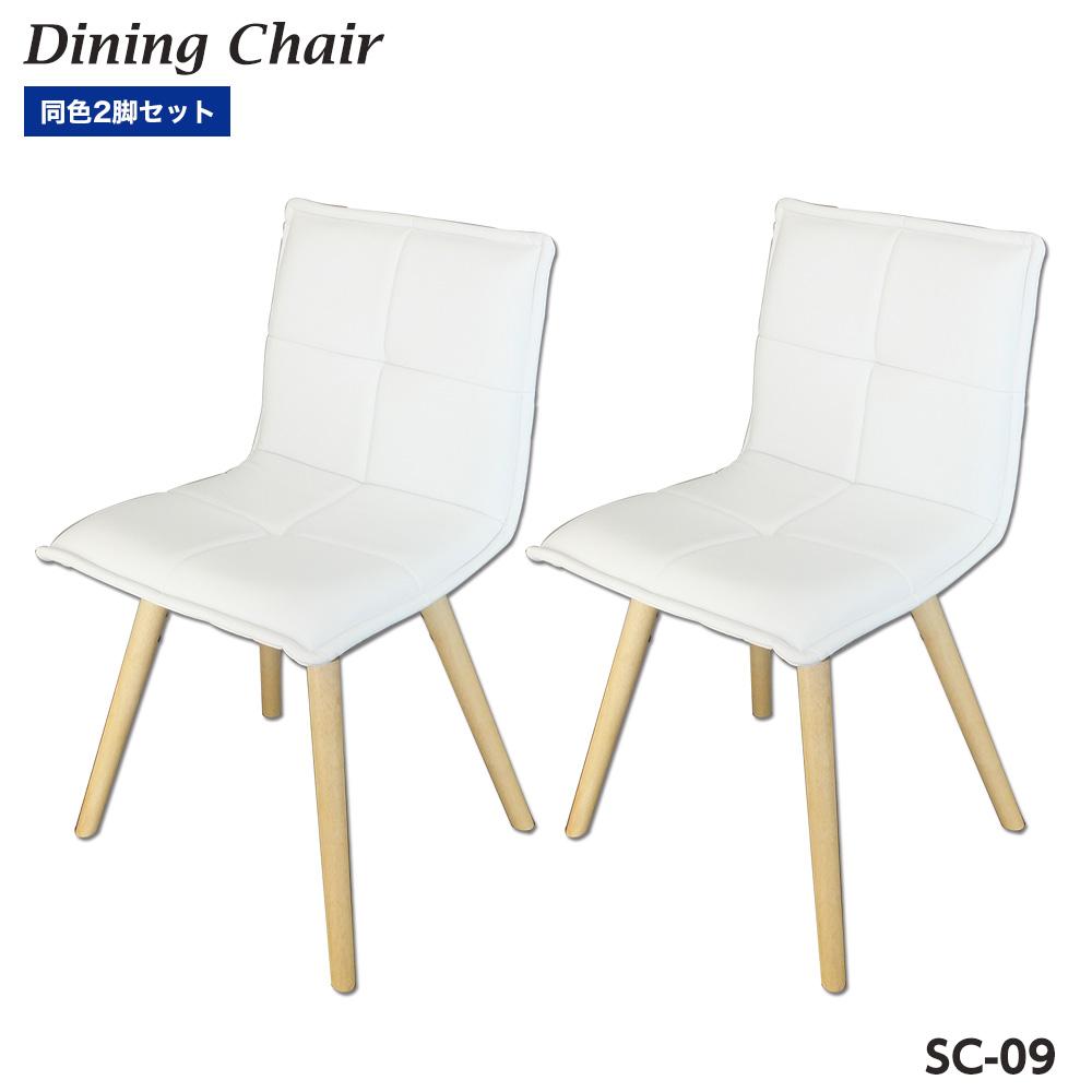【送料無料】ダイニングチェアー 木製 木製椅子 SC-09 ホワイト 2脚セット☆【ウォルナット調】【木製椅子】【椅子】【ダイニングチェア】【キッチンチェア】【北欧】