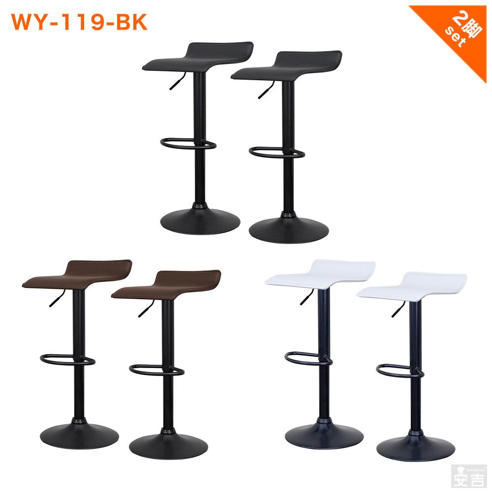 カウンターチェア WY-119 黒脚タイプ 2脚セット【昇降式】【キッチンチェア】【あす楽】