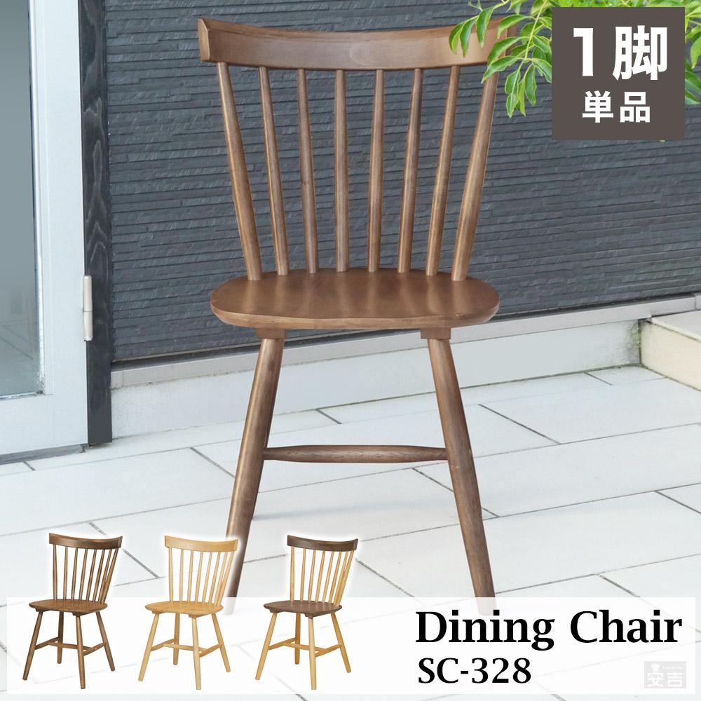 木製ダイニングチェア ウィンザーチェア SC-328【椅子】【カフェ】【店舗】【おしゃれ】【ウィンザーチェア】【北欧】