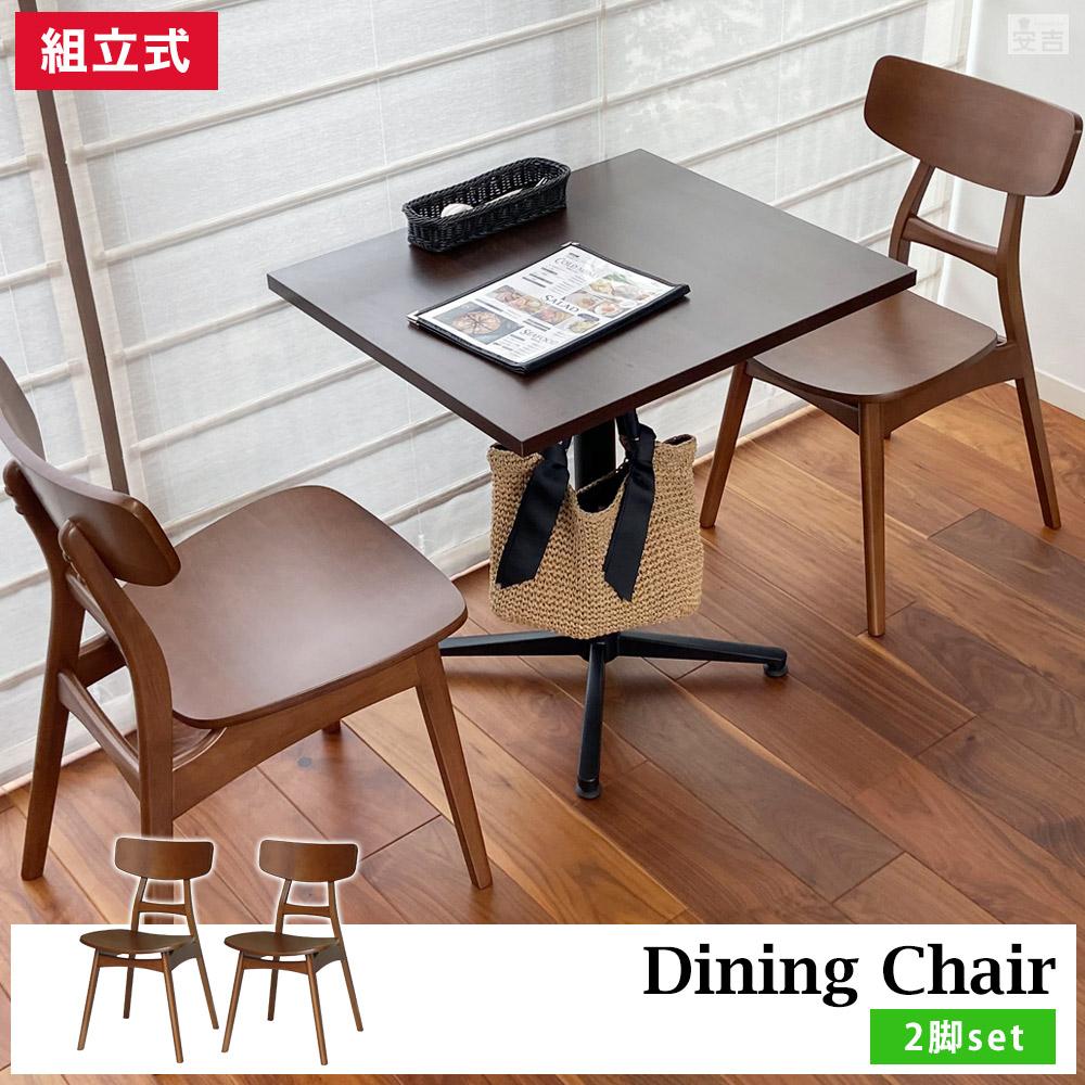 木製ダイニングチェア 組立式 2脚セット SC-531【2脚セット】【椅子】【カフェ】【店舗】【おしゃれ】