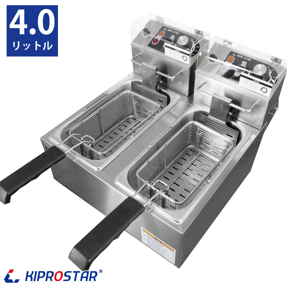 電気フライヤー 業務用 4FLWT【てんぷら 品質 保証 100V】
