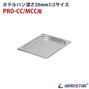 格安激安 ◆高品質 保冷チェーフィング用ホテルパン 保冷チェーフィング用 ホテルパン1 深さ20mm 2