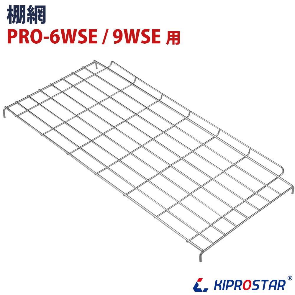 ホットショーケース用 棚網 PRO-6WSE、PRO-9WSE用