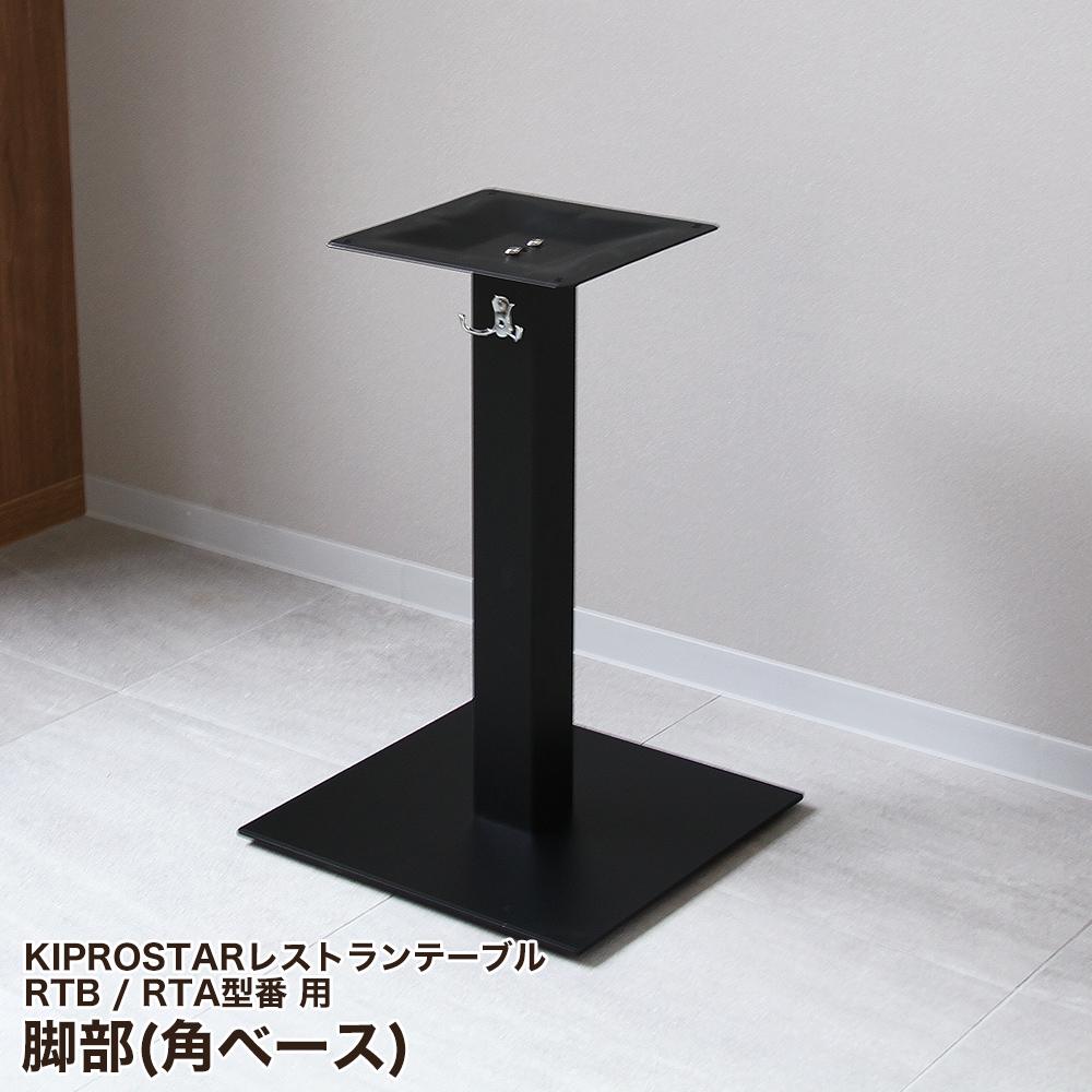 レストランテーブル用 脚一式 支柱1本分 角ベース 高さ675mm【店舗用】【テーブル】【ダイニング】【アイアン】【脚】【テーブル脚】