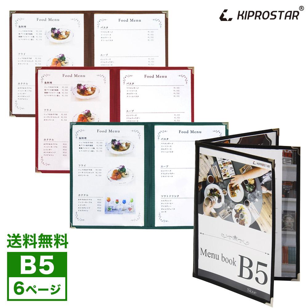 シンプルで使い易いデザインのメニューブックです 飲食店 メニュー表 値下げ 店舗用品 店舗備品 ファイル おしゃれ メニューカバー お品書き B5 送料無料 NEW メニューブック 中綴じ PRO-MB5-6 激安メニューブック 3枚6面 業務用 メール便 メニュー 人気の定番 6ページ 激安 B5サイズ あす楽