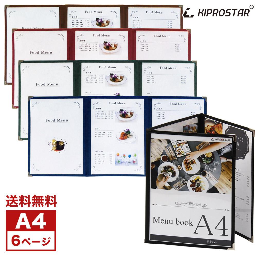 シンプルで使い易いデザインのメニューブックです 飲食店 メニュー表 店舗用品 即納最大半額 店舗備品 ファイル おしゃれ メニューカバー 毎日がバーゲンセール お品書き A4 送料無料 NEW メニューブック 三つ折り 激安 あす楽 6ページ 観音 メール便 業務用 A4対応 PRO-MA4-KN6 ファイルブック 3枚6面 メニュー