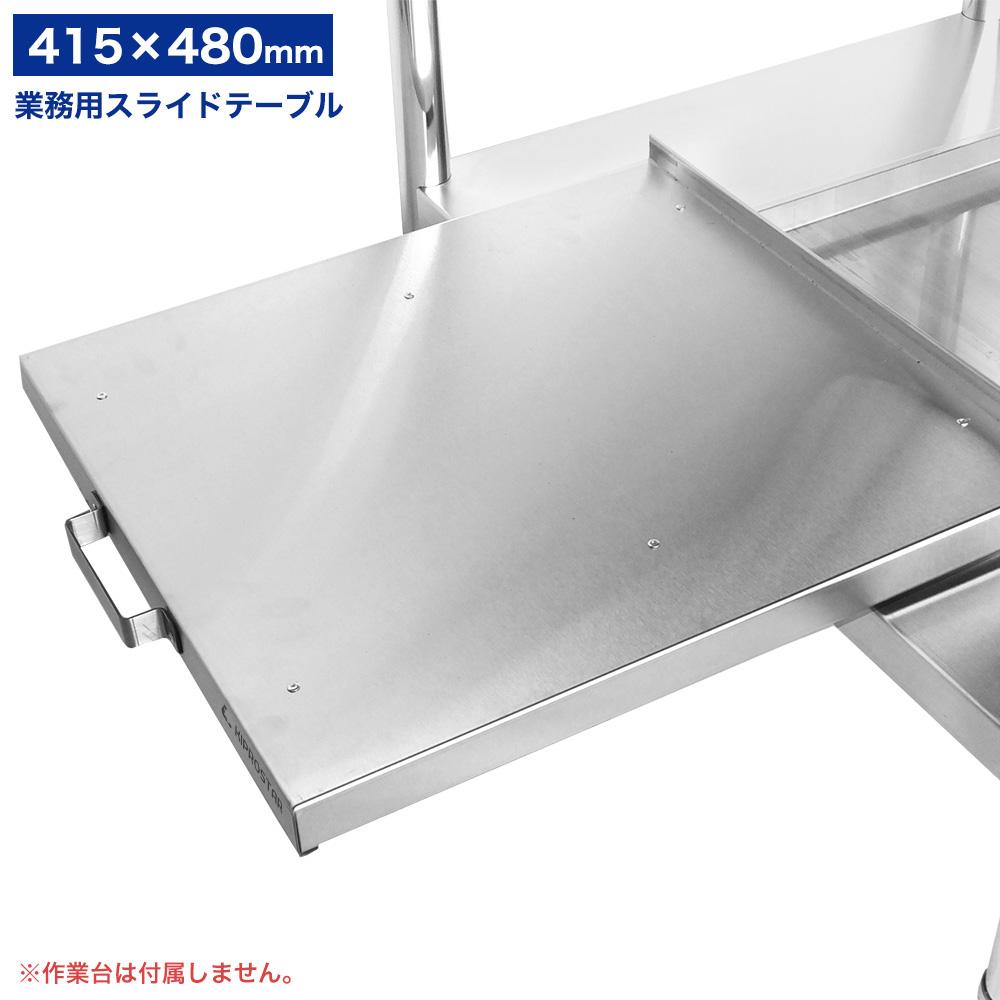 【即日出荷】業務用スライドテーブル ステンレス製 415mm×480mm KWT-RS420【炊飯器置き台】【スライド棚】【スライドテーブル】【スライドテーブル 後付け】【キッチン】【業務用】