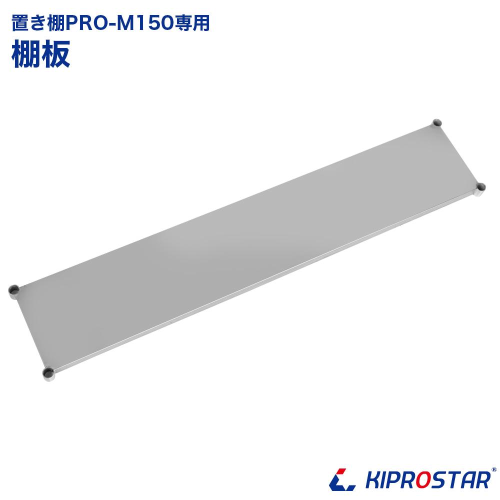 キッチン置き棚 PRO-M150 棚板