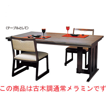 新の皇帝 高さ可変テーブル 4人用 古木調通常メラミン 1500×900×H620(座卓時H350)【代引き不可】