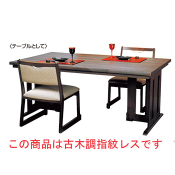 新の皇帝 高さ可変テーブル 4人用 古木調指紋レス 1500×900×H620(座卓時H350)【代引き不可】