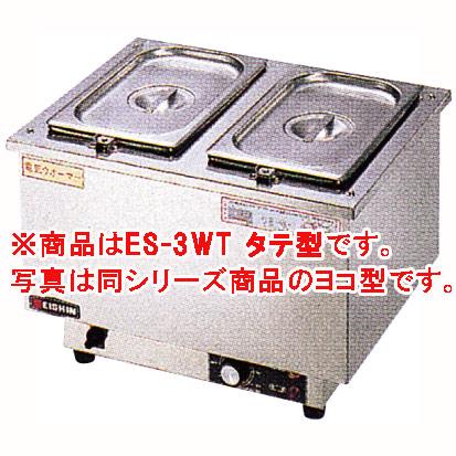 電気卓上ウォーマー ES-3WT(タテ型)【代引き不可】