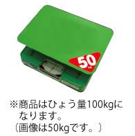 70008 簡易自動はかり ほうさく 100kg【秤】【スケール】【計量】【アナログ】【業務用】