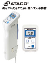 QR-Brix デジタル吸引式濃度計【代引き不可】【濃度計】【ATAGO】【アタゴ】【デジタル計測】【業務用】