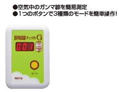 放射線チェッカーG RAT-G【放射線量】【放射線測定器】【簡易式】【業務用】