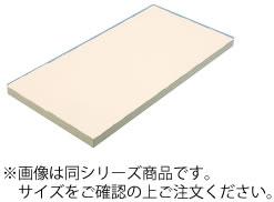 山県 ハイソフトマナイタ 20mm H9 900×450×20mm【まな板】【マナ板】【業務用】【柔らかい】【業務用】