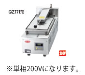 サニクック 餃子焼 GZ171B 単相200V【餃子焼器】【ぎょうざ焼器】【ギョーザ焼器】【業務用】【代引不可】
