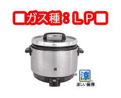 パロマ ガス炊飯器 PR-360SSF LP(涼厨)【代引き不可】【業務用炊飯器 ガス炊飯器】【パロマ】【業務用】