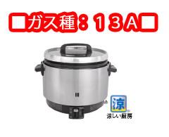 パロマ ガス炊飯器 PR-360SSF 13A(涼厨)【代引き不可】【業務用炊飯器 ガス炊飯器】【パロマ】【業務用】
