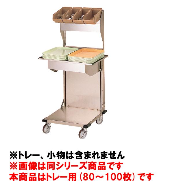 食器 ディスペンサー KN KN4245-T3【代引き不可】【トレー】【リフト】【ビュッフェ】【バイキング】【業務用】