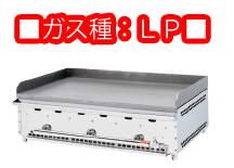 グリドルYG YGB-900 LP 卓上用【代引き不可】【業務用鉄板焼き】【ガス鉄板焼き器】【お好み焼き】【焼きそば】【業務用】