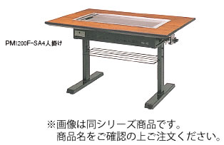 鉄板焼テーブル PM1550F-SA (ガス種:都市ガス) 13A ユニットP S型 スチール脚(洋卓) 4人掛け【代引不可】【グリドル】【鉄板焼き】【お好み焼き】【焼きそば】【業務用】