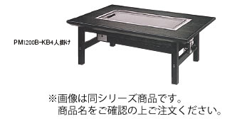 鉄板焼テーブル PM1550B-KB (ガス種:都市ガス) 13A ユニットP K型 木製脚(和卓) 4人掛け【代引不可】【グリドル】【鉄板焼き】【お好み焼き】【焼きそば】【業務用】