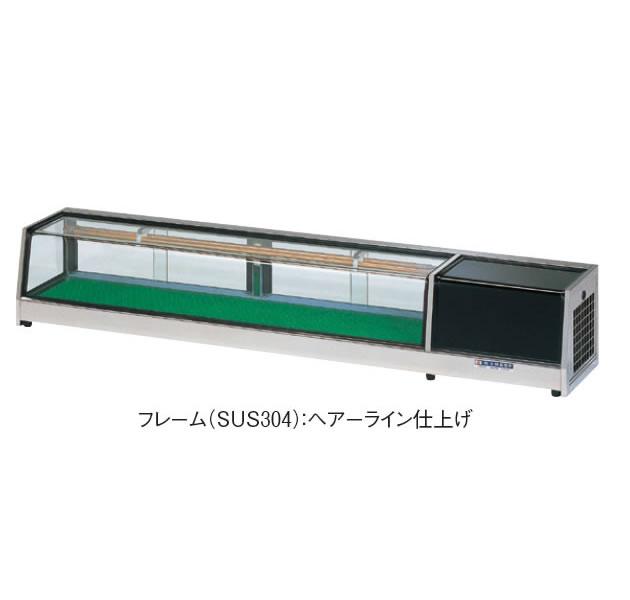 ネタケース OH角型-Sa-2100 R 機械室右(R) (スタンダードタイプ)【代引き不可】【ディスプレイケース】【ショーケース】【大穂製作所】【OHO】【業務用】