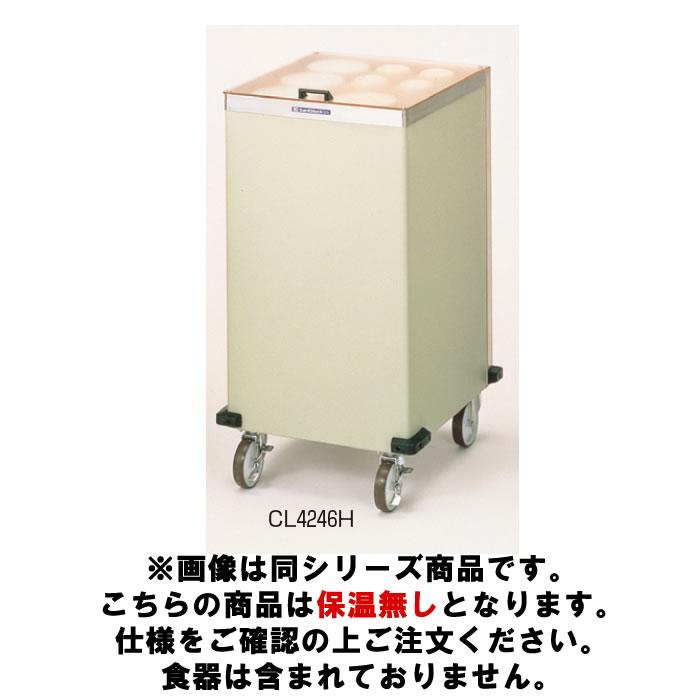 食器 ディスペンサー CL CL4246【代引き不可】【ビュッフェ】【バイキング】【食器洗浄機】【業務用】