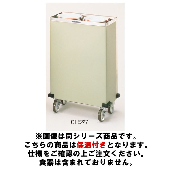 食器 ディスペンサー CL CL5227H【代引き不可】【保温式】【100V】【ビュッフェ】【バイキング】【食器洗浄機】【洗浄器用ハーフラック】【業務用】