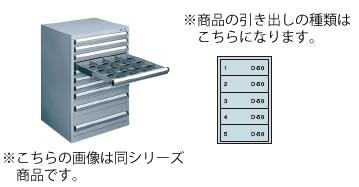 シルバーキャビネット SLC-2501 ドローア:D-50×5【代引き不可】【ドロアー】【収納】【業務用】