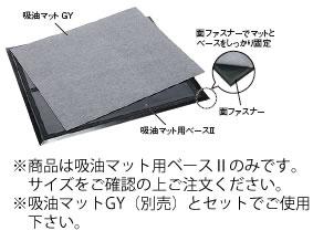 吸油マット用ベース2 900×1500mm MR-182-140-0【業務用】