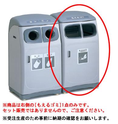スカイボックス 110 110-AA (もえるゴミ) AA774【代引き不可】【業務用ゴミ箱 ごみ箱】【くずかご】【ごみ入れ】【くず箱】【くず入れ】【リサイクルボックス】【業務用】