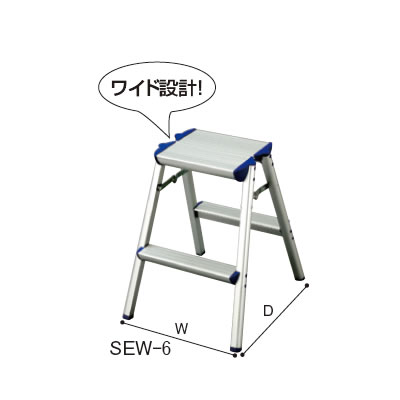 アルミ 踏台SEW型 SEW-6【脚立】【業務用】