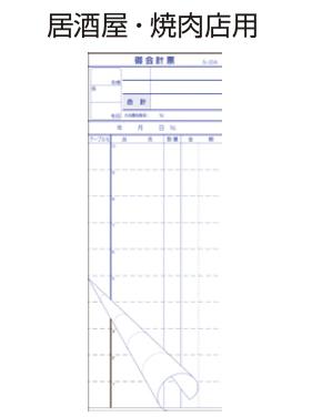会計伝票 2枚複写 S-20AL No.1~5000(100冊)【レジ関連用品】【伝票】【勘定書】【勘定表】【勘定書き】【あいそ】【お愛想】【業務用】