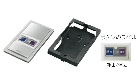 ファクトインコール F-302 送信機(呼出消去) メタリック (カード型・ホルダー付)【コードレスチャイム】【呼び出しベル】【呼び出しシステム】【ワイヤレスチャイム】【呼び鈴】【業務用】