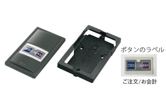 ファクトインコール F-302 送信機(注文会計) ブラウンアッシュ (カード型・ホルダー付)【コードレスチャイム】【呼び出しベル】【呼び出しシステム】【ワイヤレスチャイム】【呼び鈴】【業務用】