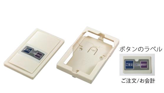 ファクトインコール F-302 送信機(注文会計) アイボリー (カード型・ホルダー付)【コードレスチャイム】【呼び出しベル】【呼び出しシステム】【ワイヤレスチャイム】【呼び鈴】【業務用】