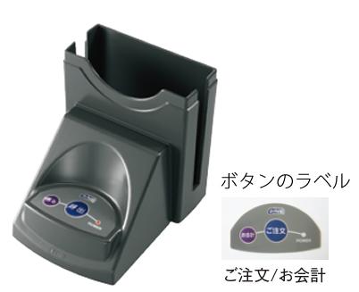 ファクトインコール F-303 送信機(注文会計) メタリック (ナプキンスタンド型)【コードレスチャイム】【呼び出しベル】【呼び出しシステム】【ワイヤレスチャイム】【呼び鈴】【業務用】
