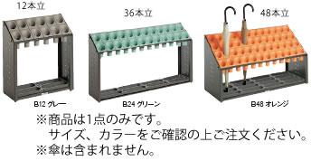 オブリークアーバンB B24 24本立 オレンジ UB-285-124-7【代引き不可】【傘立て】【傘スタンド】【傘たて】【アンブレラスタンド】【アンブレラ】【業務用】