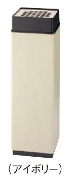 スタンド灰皿 YS-24L-ID スモーキング消煙 アイボリー【スタンド型】【灰皿】【スタンド灰皿】【アッシュトレイ】【吸殻入】【吸い殻入】【業務用】