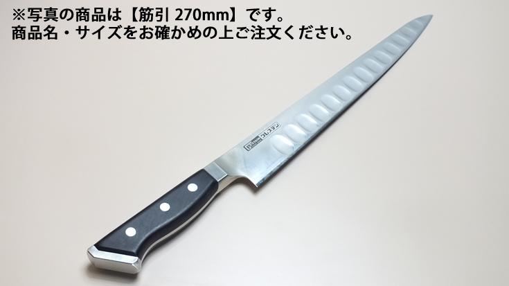 グレステン Tタイプ(2)筋引 730TSK【庖丁 業務用ナイフ 洋包丁 GLESTAIN】【業務用】